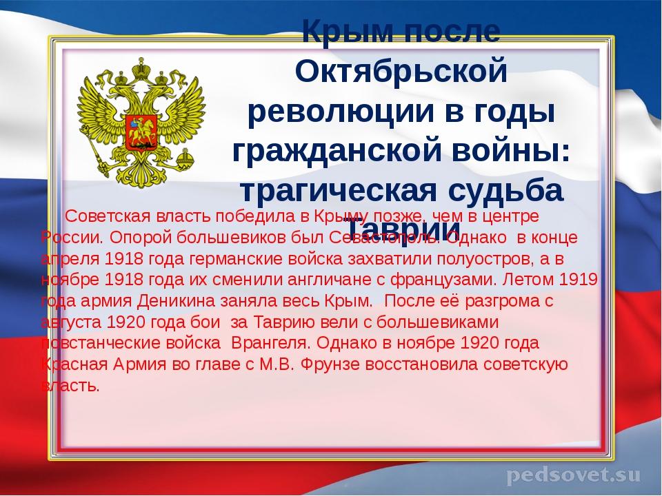 Крым после Октябрьской революции в годы гражданской войны: трагическая судьба...