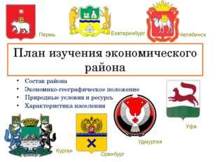 План изучения экономического района Состав района Экономико-географическое по