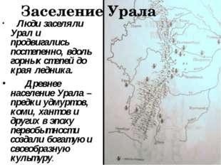 Люди заселяли Урал и продвигались постепенно, вдоль горных степей до края ле