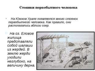 Стоянки первобытного человека На Южном Урале появляется много стоянок первобы