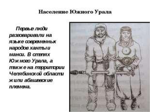 Население Южного Урала Первые люди разговаривали на языке современных народов