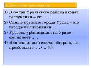 1. Дополните предложения В состав Уральского района входят республики – это …