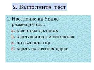 2. Выполните тест Население на Урале размещается… в речных долинах в котловин