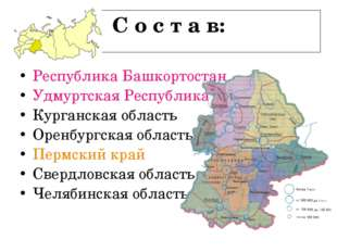 С о с т а в: Республика Башкортостан Удмуртская Республика Курганская область