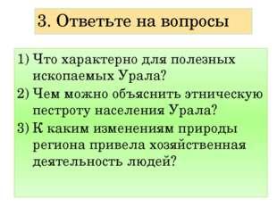 3. Ответьте на вопросы Что характерно для полезных ископаемых Урала? Чем можн