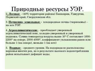 Природные ресурсы УЭР. 2. Лесные – (40% территории района) Башкирия, Удмуртия