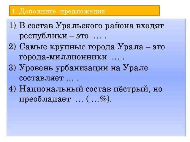 1. Дополните предложения В состав Уральского района входят республики – это …...