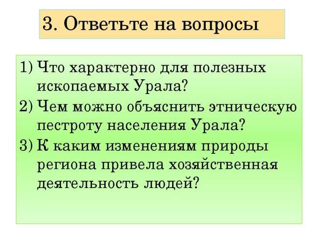 3. Ответьте на вопросы Что характерно для полезных ископаемых Урала? Чем можн...