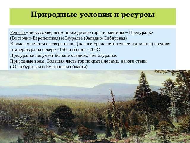 Природные условия и ресурсы Рельеф – невысокие, легко проходимые горы и равни...