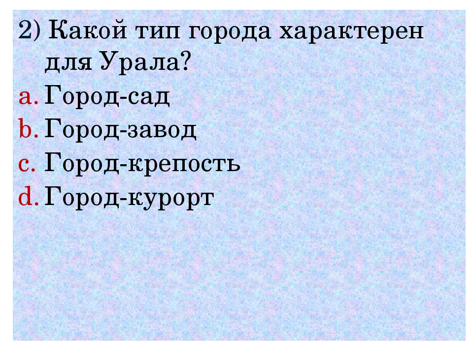 2) Какой тип города характерен для Урала? Город-сад Город-завод Город-крепост...