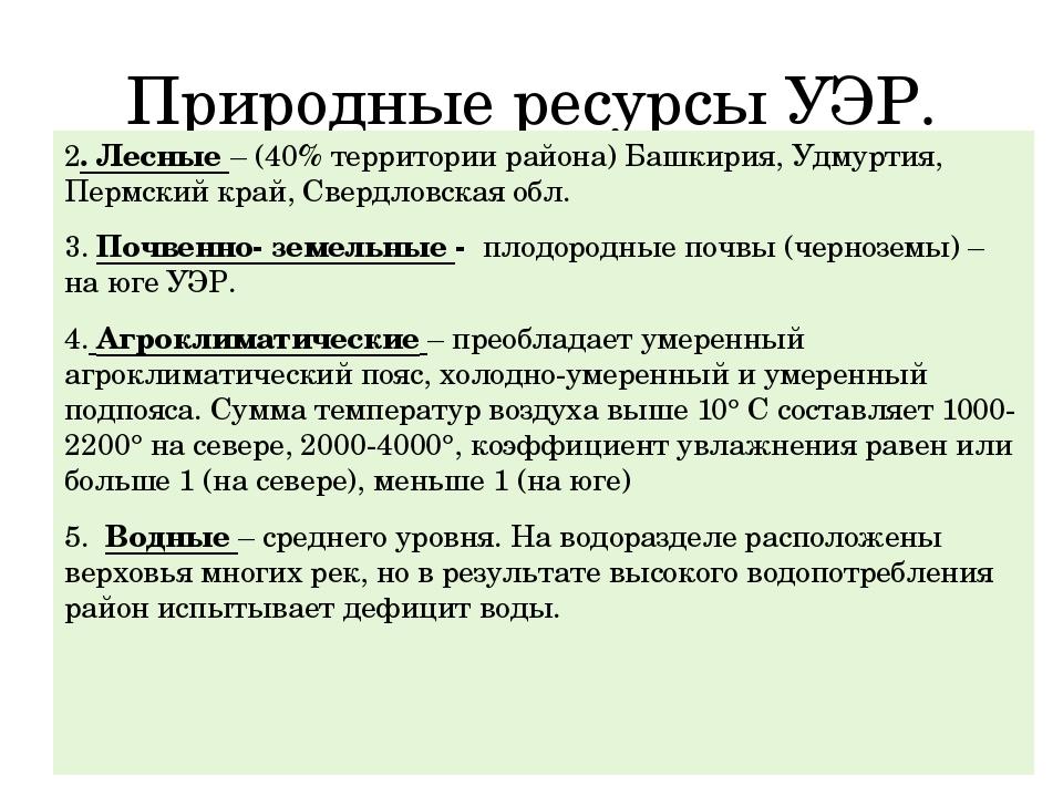 Природные ресурсы УЭР. 2. Лесные – (40% территории района) Башкирия, Удмуртия...