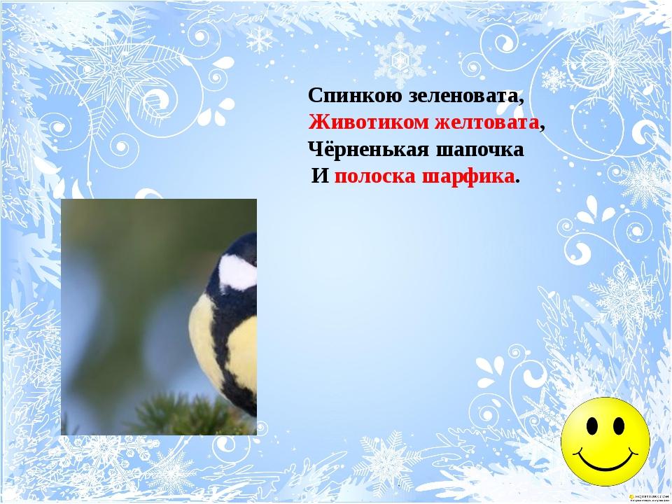 Скачет веселосиница И мороза не боится: Нипочём ей холода, Коль в кормушке...