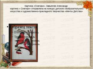 Картина «Снегири»- Завьялов Александр картина « Снегири» отправлена на конкур