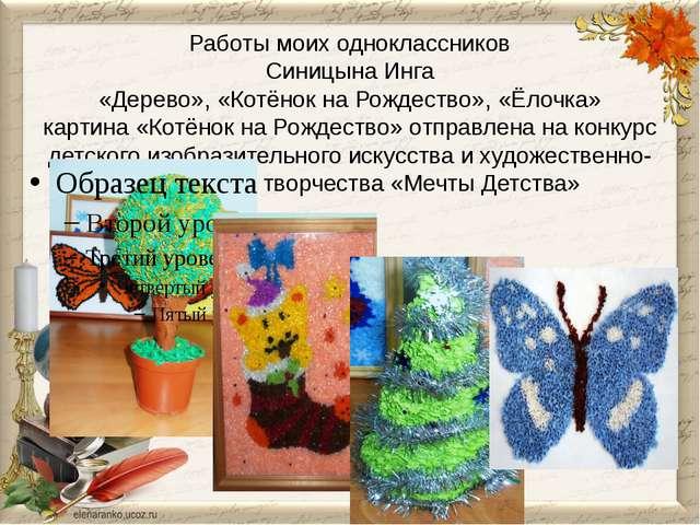 Работы моих одноклассников Синицына Инга «Дерево», «Котёнок на Рождество», «Ё...