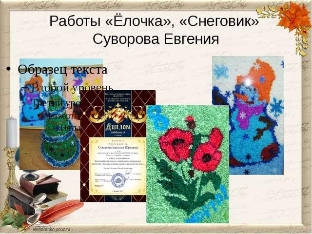Работы «Ёлочка», «Снеговик» Суворова Евгения