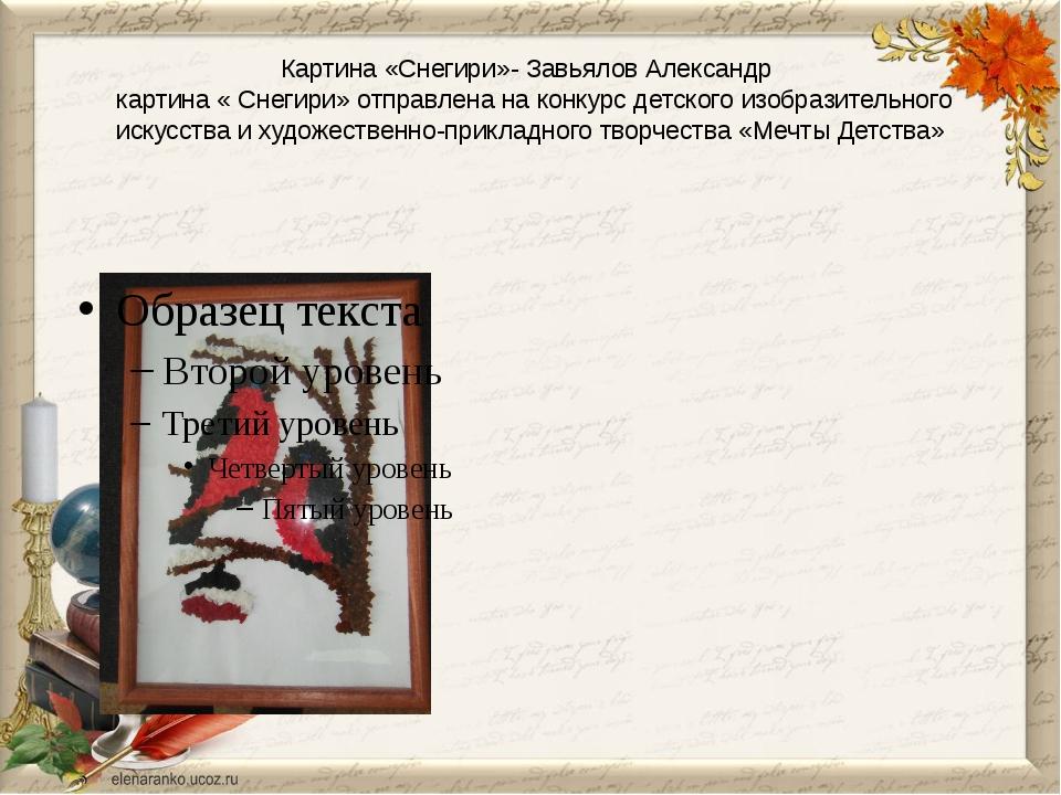 Картина «Снегири»- Завьялов Александр картина « Снегири» отправлена на конкур...