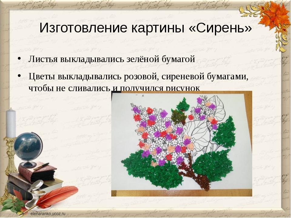 Изготовление картины «Сирень» Листья выкладывались зелёной бумагой Цветы выкл...