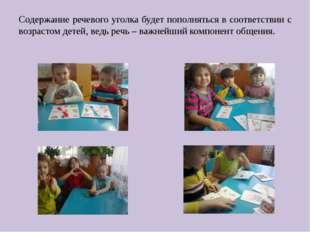 Содержание речевого уголка будет пополняться в соответствии с возрастом детей