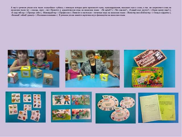 А ещё в речевом уголке есть такие «волшебные» кубики, с помощью которых дети...