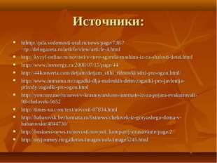 Источники: hthttp://pda.vedomosti-ural.ru/news/page/738/?=tp://delogazeta.ru/