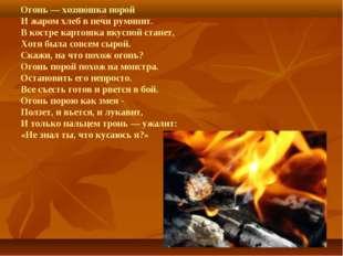 Огонь — хозяюшка порой И жаром хлеб в печи румянит. В костре картошка вкусной
