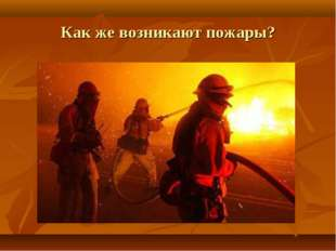 Как же возникают пожары?