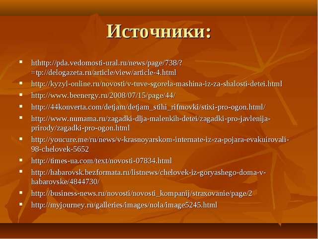 Источники: hthttp://pda.vedomosti-ural.ru/news/page/738/?=tp://delogazeta.ru/...
