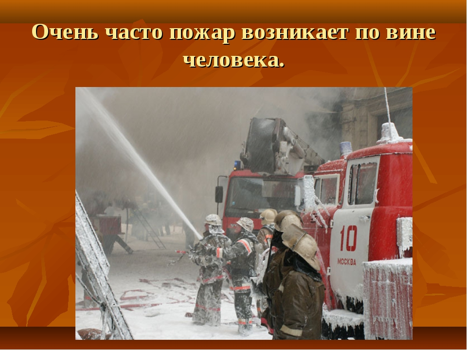 Очень часто пожар возникает по вине человека.