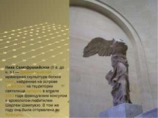 Ника Самофракийская (II в. до н. э.) — древнегреческая мраморная скульптура б