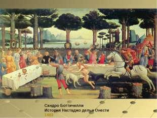 Сандро Боттичелли История Настаджо дельи Онести 1483