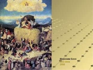 Иероним Босх Воз сена 1550