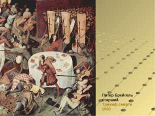 Питер Брейгель старший Триумф смерти 1560
