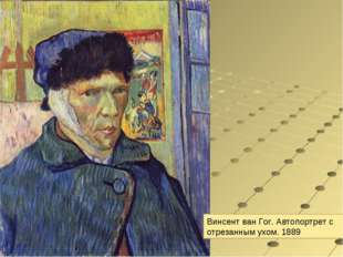 Винсент ван Гог. Автопортрет с отрезанным ухом. 1889