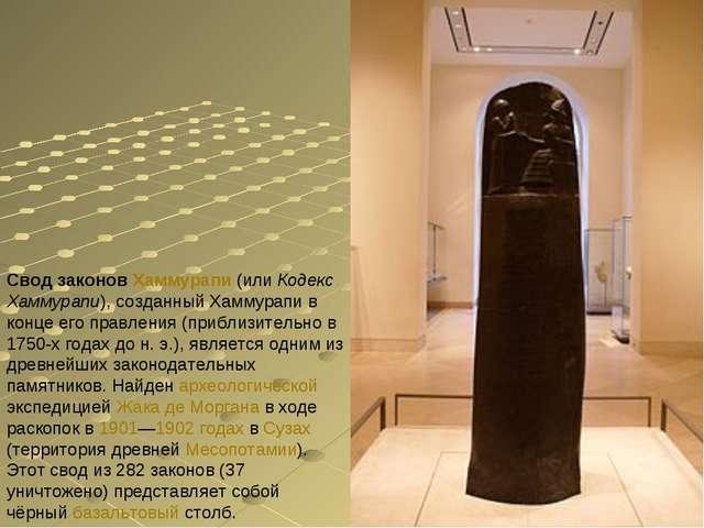 Свод законов Хаммурапи (или Кодекс Хаммурапи), созданный Хаммурапи в конце ег...