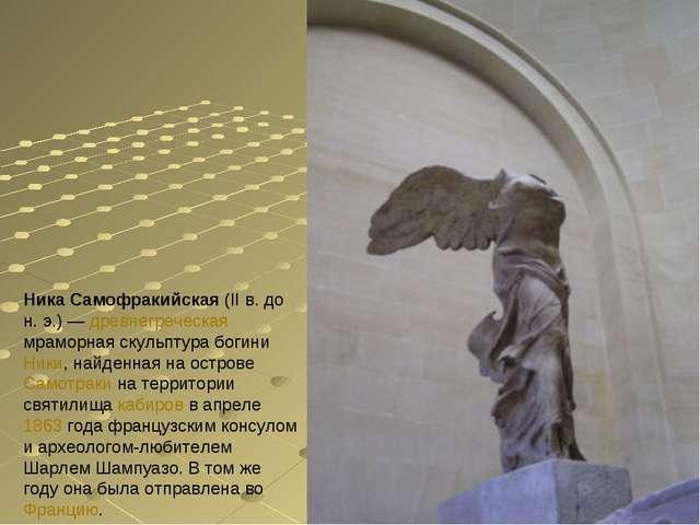 Ника Самофракийская (II в. до н. э.) — древнегреческая мраморная скульптура б...