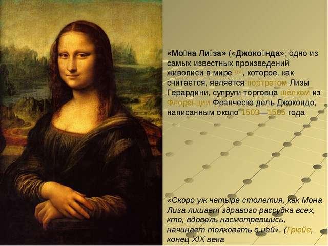 «Мо́на Ли́за» («Джоко́нда»; одно из самых известных произведений живописи в м...