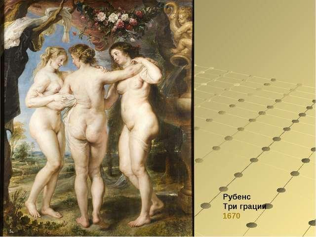 Рубенс Три грации 1670