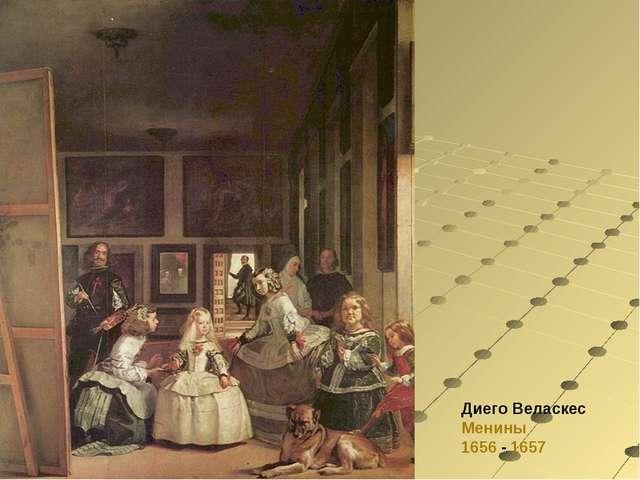 Диего Веласкес Менины 1656 - 1657