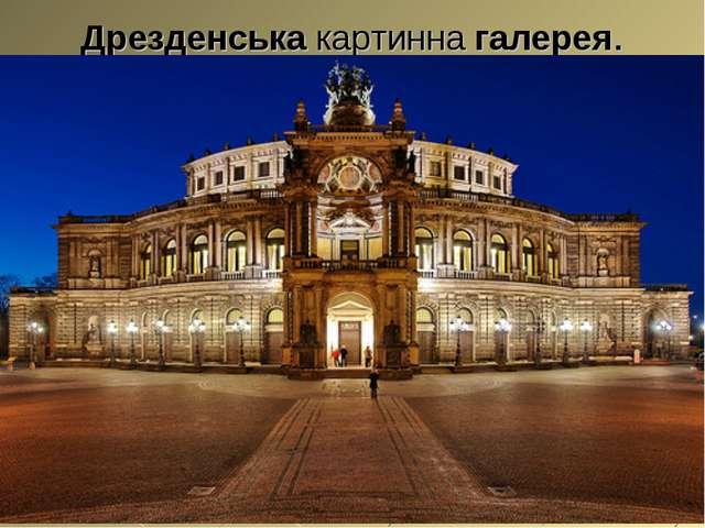 Дрезденська картинна галерея.