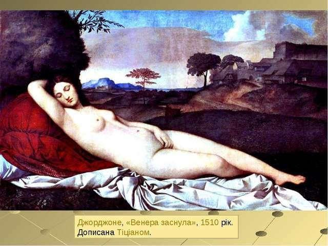 Джорджоне, «Венера заснула», 1510 рік. Дописана Тіціаном.