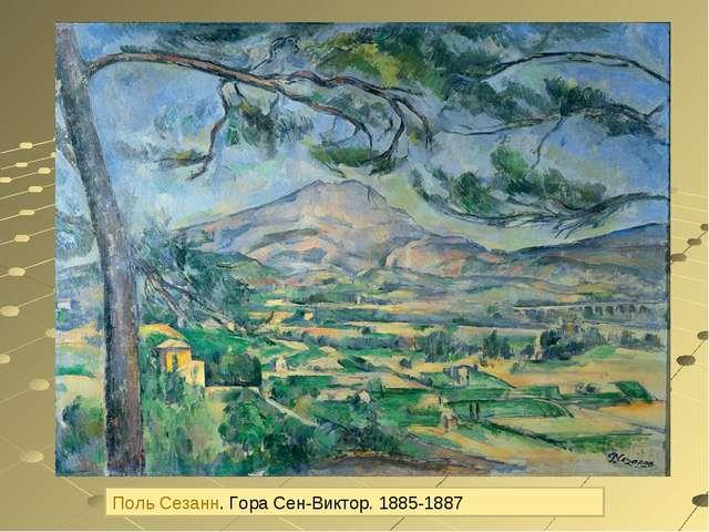 Поль Сезанн. Гора Сен-Виктор. 1885-1887