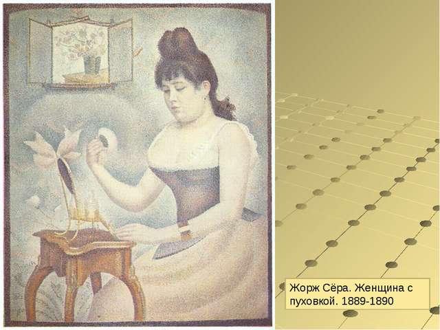 Жорж Сёра. Женщина с пуховкой. 1889-1890