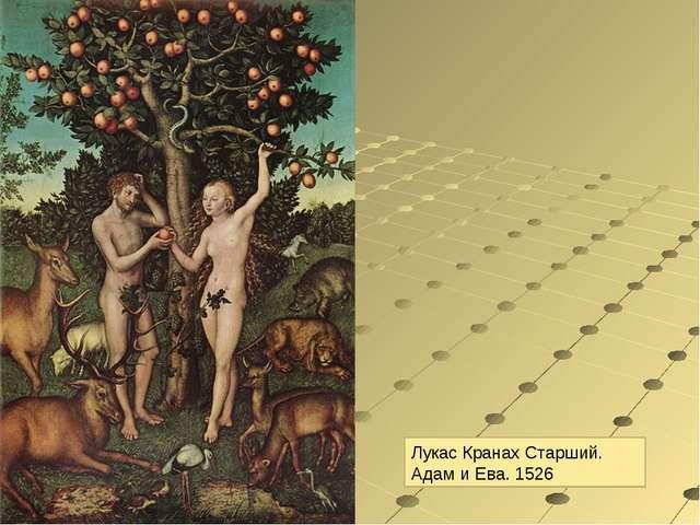 Лукас Кранах Старший. Адам и Ева. 1526