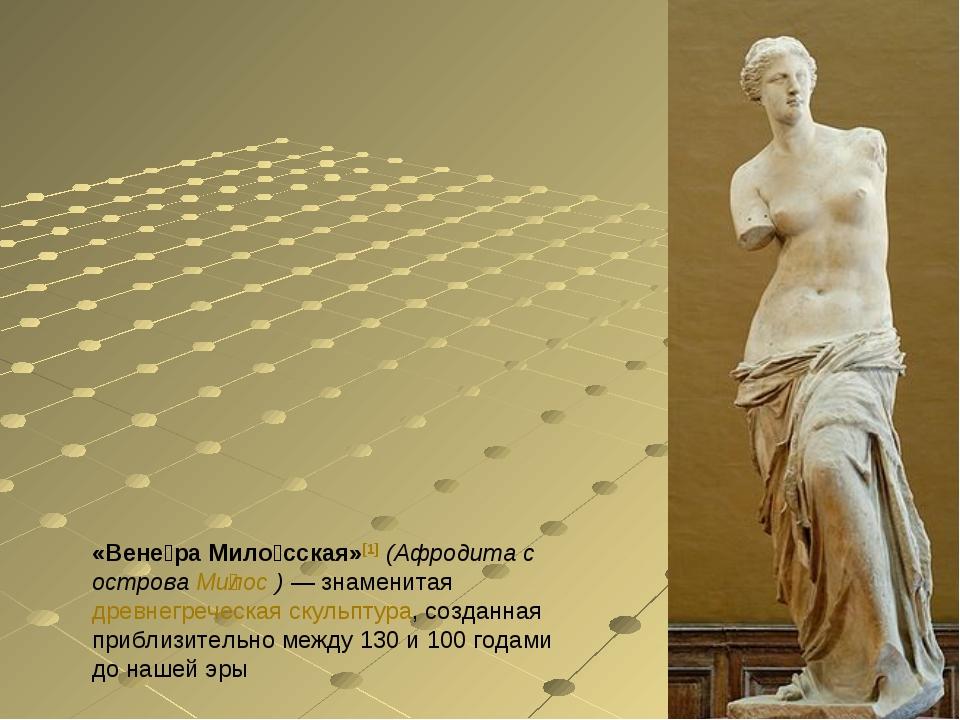 «Вене́ра Мило́сская»[1] (Афродита с острова Ми́лос)— знаменитая древнегречес...