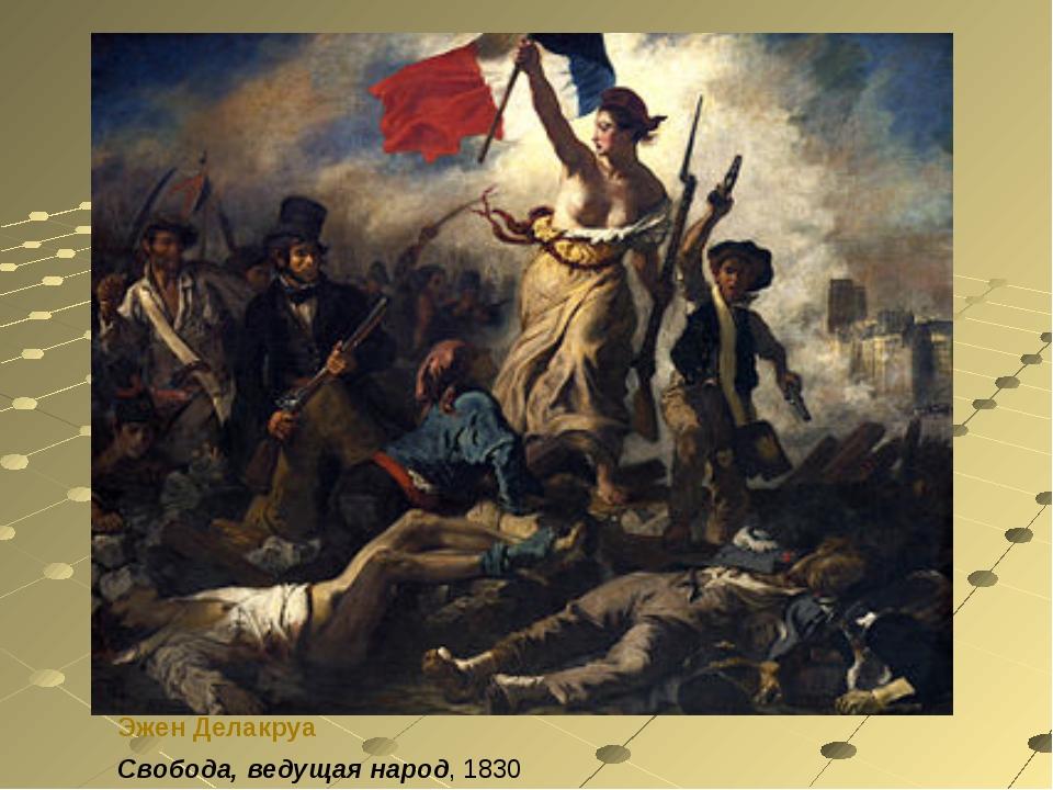 Эжен Делакруа Свобода, ведущая народ, 1830
