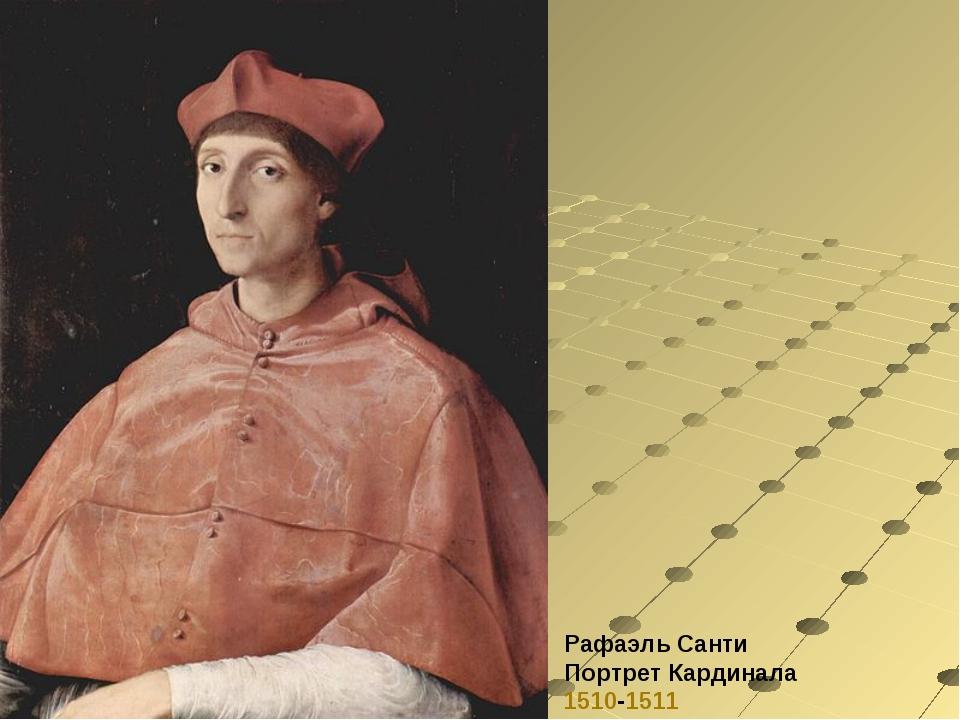 Рафаэль Санти Портрет Кардинала 1510-1511