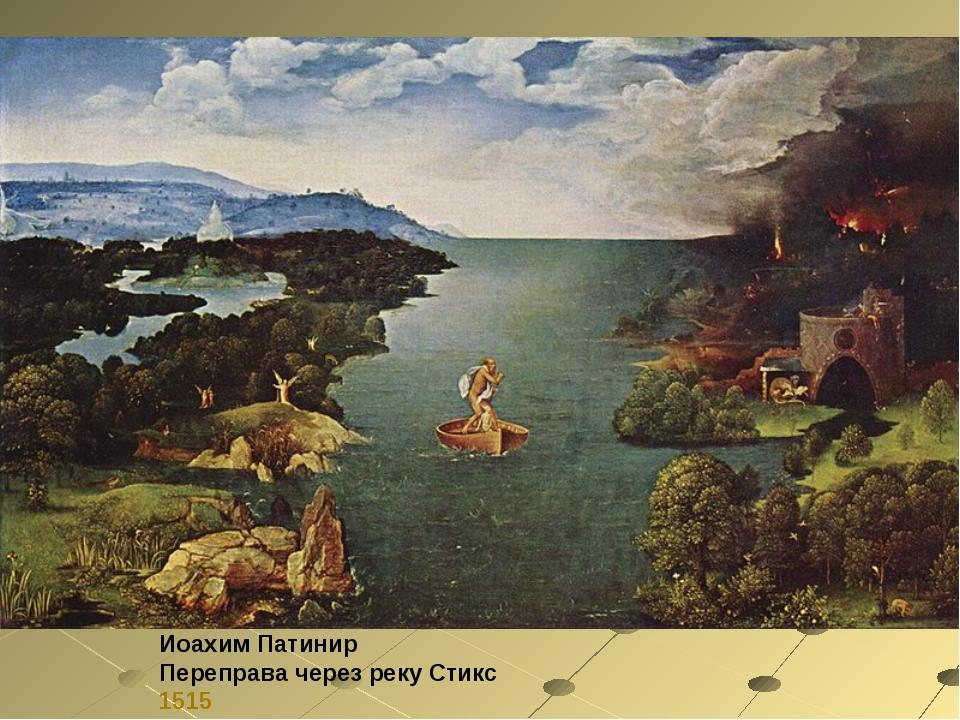 Иоахим Патинир Переправа через реку Стикс 1515
