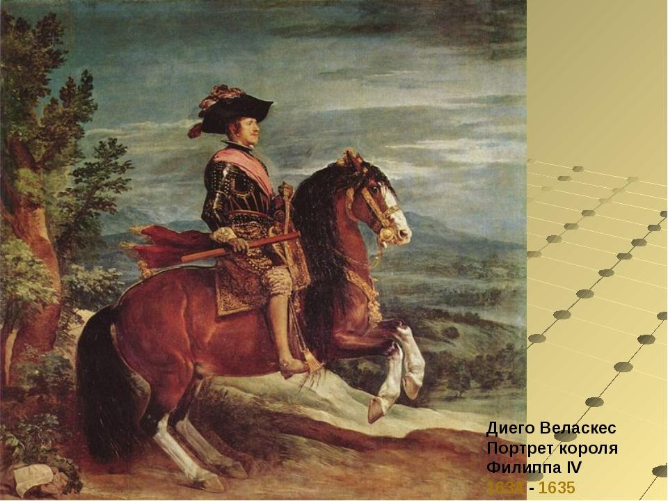 Диего Веласкес Портрет короля Филиппа IV 1634 - 1635