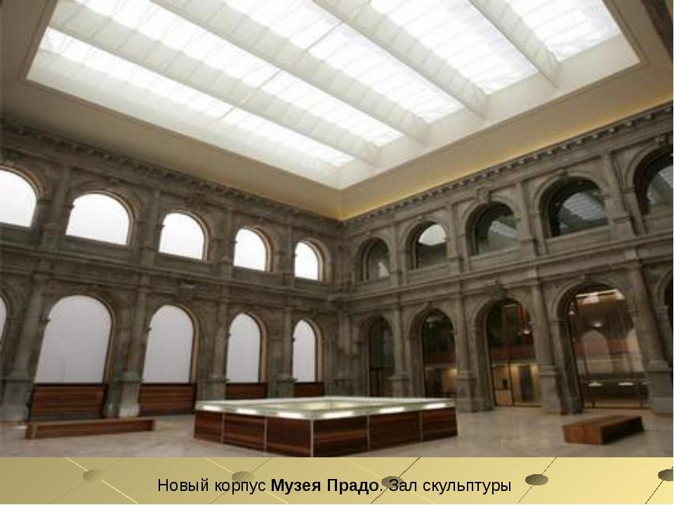 Новый корпус Музея Прадо. Зал скульптуры