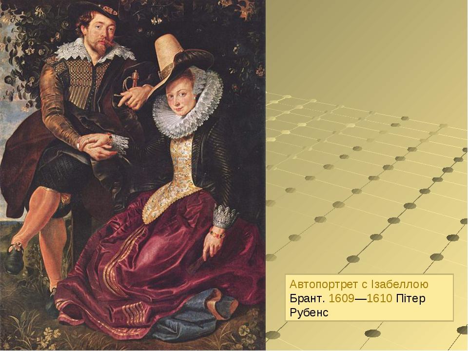 Автопортрет с Ізабеллою Брант. 1609—1610 Пітер Рубенс